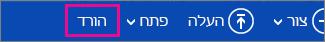 תפריט OneDrive - לחצן 'הורד'