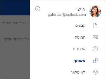 תצוגה משותפת ב- OneDrive