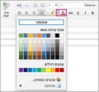 בורר צבע הגופן ב- Outlook עבור Mac