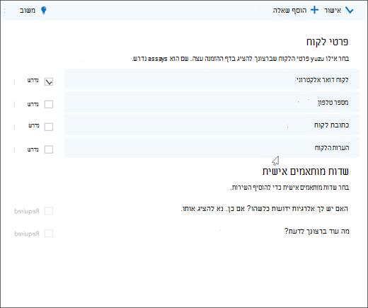 לכידת מסך: מציג את רשימת השאלות מותאם אישית הבסיס.