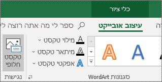 לחצן ' טקסט חלופי ' ברצועת הכלים של Excel עבור Windows