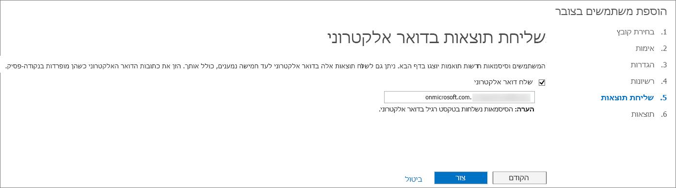 שלב 5 של אשף הוספת משתמשים בצובר - שליחת תוצאות