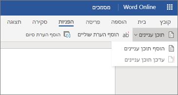מסמך Word עם האפשרויות ' תוכן עניינים ' מוצג