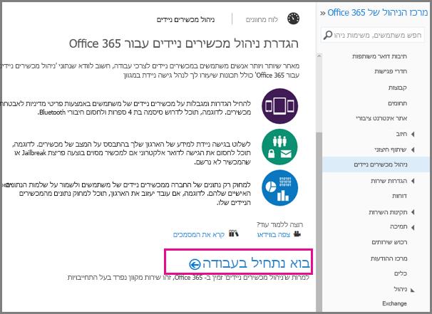 הגדרת 'ניהול מכשירים ניידים' עבור Office 365