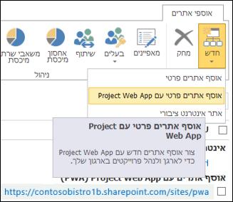 חדש > אוסף אתרים פרטי עם Project Web App