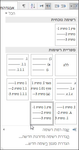 השתמש ברשימה המדורגת 'כותרות פרקים' לעיצוב כותרות פרקים שייכללו בכיתובים.