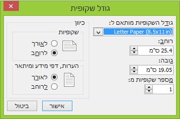 באפשרותך לקבוע את ההגדרות עבור השקופיות בתיבת הדו-שיח 'גודל שקופית'.