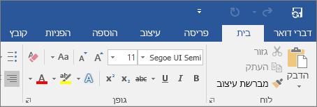 הצגת רצועת הכלים הצבעונית ב- Word 2016