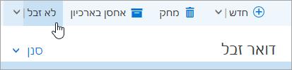 צילום מסך של לחצן ' לא דואר זבל '