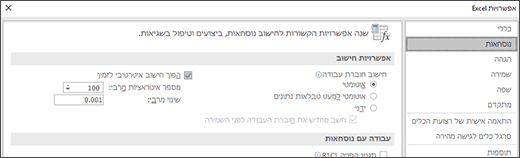 צילום מסך של הגדרות 'חישוב איטרטיבי'