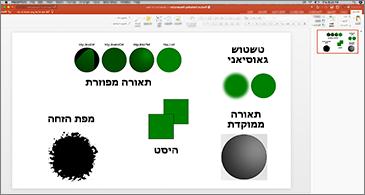 שקופית עם דוגמאות של מסנני SVG
