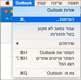 תפריט Outlook שבו האפשרות 'העדפות' מסומנת