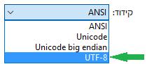 בתיבה ' קידוד ', בחר UTF-8.
