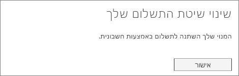 צילום מסך של הודעת האישור המוצגת לאחר המרת המנוי שלך לתשלום חשבונית.