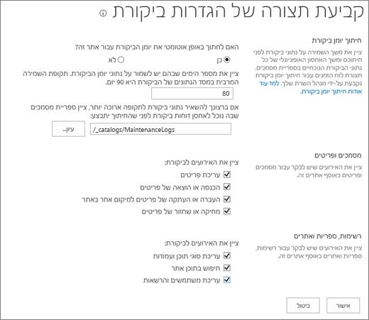 מסך הגדרות ביקורת של אוסף אתרים