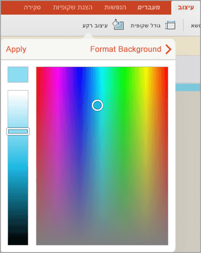 צבעי רקע מותאמת אישית