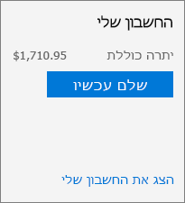 המקטע 'החשבון שלי' של כרטיס מנוי מציג יתרה לתשלום.
