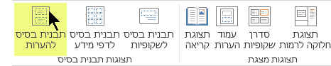 בכרטיסיה 'תצוגה' ברצועת הכלים, בחר 'תבנית בסיס להערות'.