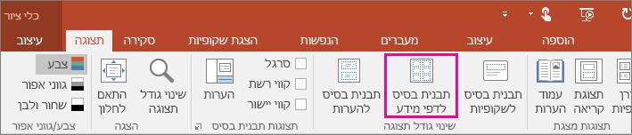 מציג את 'הצג את תבנית הבסיס לדפי מידע' ב- PowerPoint