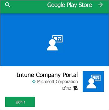 צילום מסך המציג את לחצן 'התקן' עבור Intune Company Portal בחנות Google Play