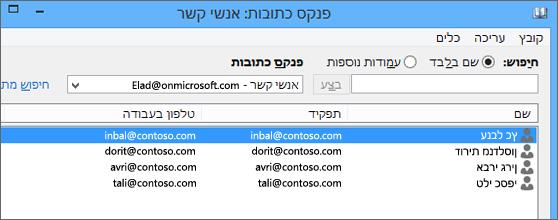 בעת ייבוא אנשי הקשר מ- Google Gmail ל- Office 365, תראה אותם מופיעים בפנקס הכתובות: אנשי קשר