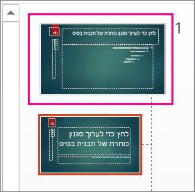 תבנית בסיס לשקופיות התמונות הממוזערות בתצוגת תבנית בסיס לשקופיות