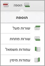 תפריט הוספת טבלה iPad