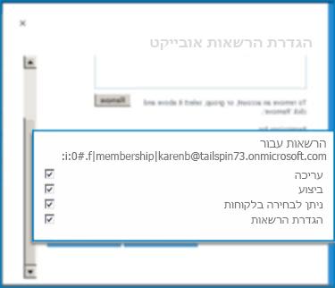 צילום מסך של תיבת הדו-שיח 'הגדרת הרשאות אובייקט' ב- sharepoint online. השתמש בתיבת דו-שיח זו כדי להגדיר הרשאות עבור סוג תוכן חיצוני שצוין.