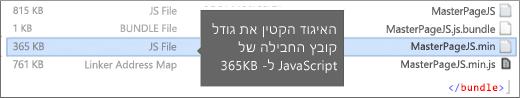 צילום מסך המציג גודל הורדה מצומצם