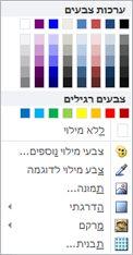 אפשרויות מילוי צורה של WordArt ב- Publisher 2010