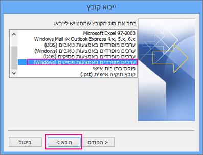 בחר 'ערכים מופרדים באמצעות פסיק' (Windows)