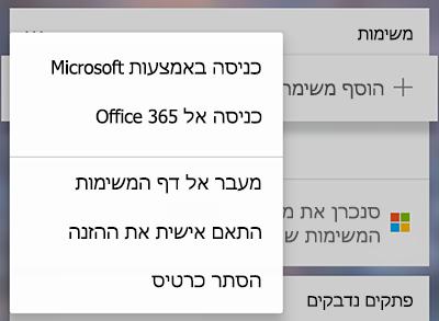 צילום מסך המציג את האפשרות להיכנס עם Microsoft או Office 365 בכרטיס משימות נוספות תפריט ' עוד '