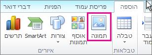 הוספת תמונה ב- Office 2010