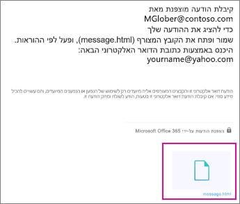 מציג OME עם Yahoo 1