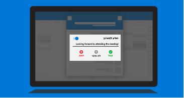 מסך Tablet עם בקשת 'הודע למארגן' המציגה אפשרויות תגובה זמינות ואת היכולת לכלול הערה