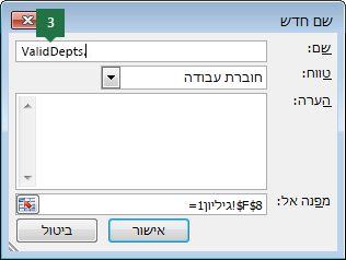 הקלד שם עבור ערכי הרשימה הנפתחת ב- Excel