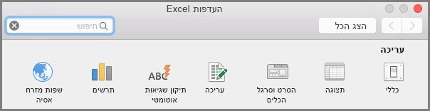 Office2016 עבור Mac העדפות סרגל הכלים של רצועת הכלים