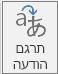 מתרגם עבור לחצן Outlook
