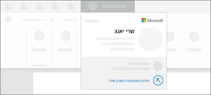 צילום מסך מושגי של תכונת החלפת החשבונות