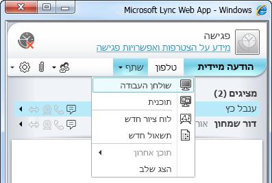 תפריט 'שיתוף' של Lync Web App