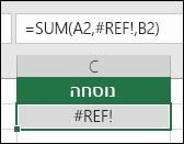 Excel מציג את השגיאה #REF! כאשר הפניה לתא אינה חוקית