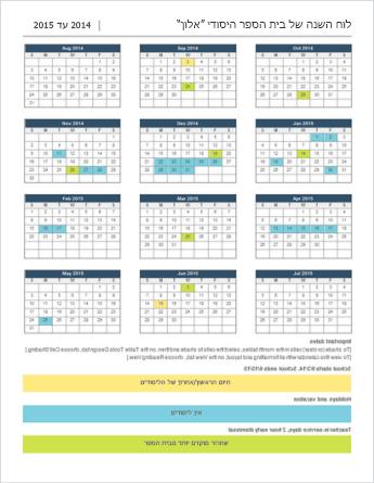 תבנית לוח שנה