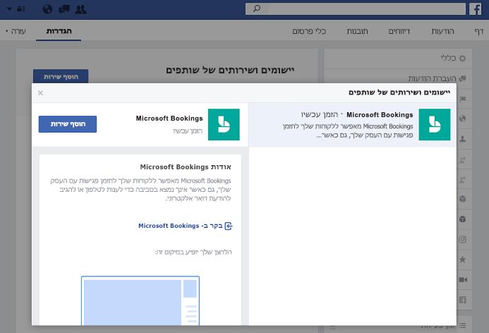 צילום מסך המציג את הוספת שירות לחלונית של שותף היישומים והשירותים.
