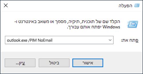 השתמש בתיבת הדו-שיח הפעלה כדי ליצור פרופיל ללא דואר אלקטרוני