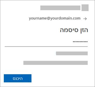 הזן את הסיסמה עבור חשבון הדואר האלקטרוני שלך.