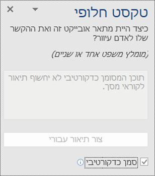 החלונית ' טקסט חלופי ' עם האפשרות ' סמן כקישוט ' שנבחרה ב-Word עבור Windows.
