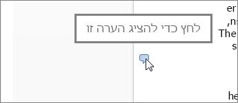 תמונה של בלון הערה ב- Word Web App