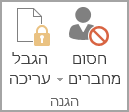 הגנה על מסמך