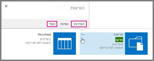 כדי להסיר ספריית מסמכים או לשנות את שמה, לחץ על שלוש הנקודות.
