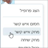 צילום מסך של האפשרות ' מחק איש קשר ' בתפריט תלוי ההקשר של אנשי קשר של Skype